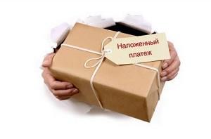 Можно ли отказаться от получения посылки с наложенным платежом