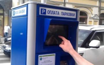 Все способы оплаты парковки в Москве