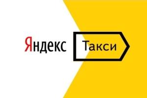 Как позвонить в Яндекс.Такси?