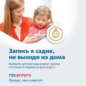 Как проверить очередность поступления в ДОУ в Москве?