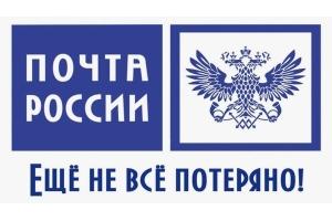 Жалоба на Почту России в Роспотребнадзор