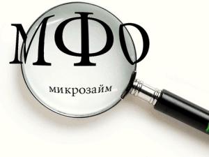 Особенности работы микрофинансовых организаций