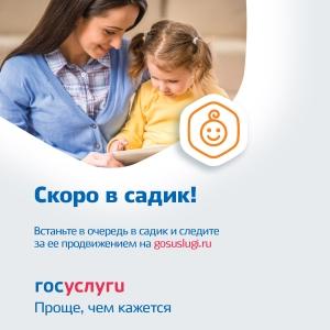Проверка очереди в детский сад через интернет