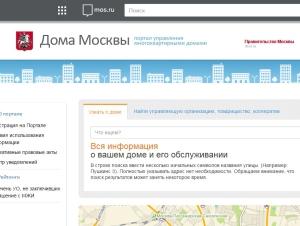 Куда жаловаться на управляющую компанию в Москве?
