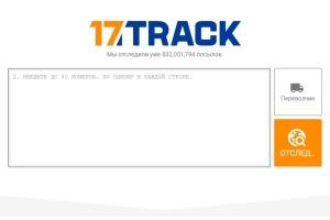 Отслеживание посылки через сайт 17 трек