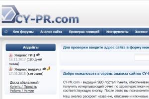 Проверочные сервисы интернет-магазинов