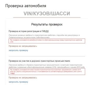 Проверка машины по ВИН-коду