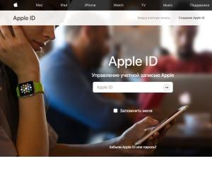 Куда вводить код проверки Apple ID?