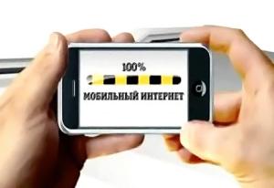 Как отключить мобильный интернет на Билайне на телефоне