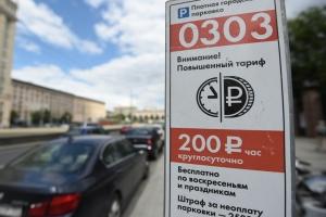 Пополнение парковочного счета