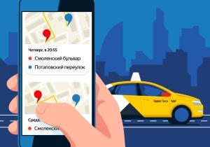 Как вызвать Яндекс.Такси через приложение?