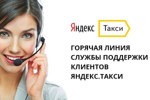 Телефон службы поддержки Яндекс.Такси
