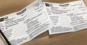 Как узнать, кто отправил заказное письмо, по извещению?