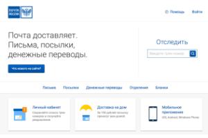 Сайт «Почты России» поможет