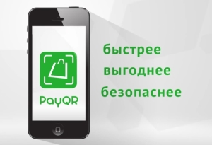 Оплата ЖКУ через сервис PAYQR
