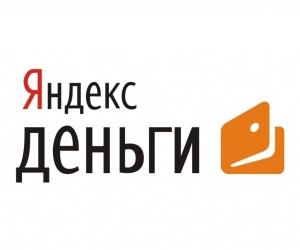 Оплата через «Яндекс.Деньги»