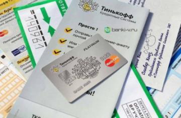 Как правильно закрыть кредитную карту Тинькофф?