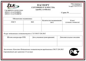 Сертификат качества и документ качества: в чем разница?