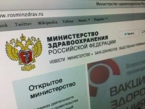 Министр здравоохранения россии написать обращение