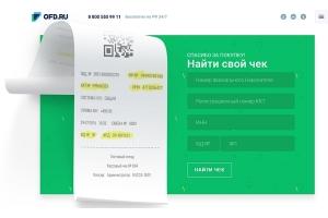 Сервисы по проверке легальности чеков