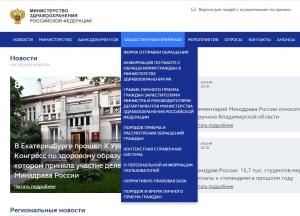 Как написать жалобу на поликлинику в Минздрав через интернет?