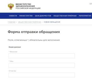 Как пожаловаться на поликлинику, на сайте Министерства здравоохранения?