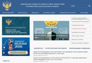 Как подать жалобу на банк онлайн через Роспотребнадзор?