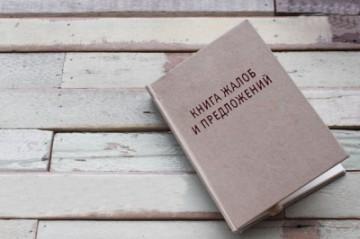 Как написать жалобу в книгу жалоб и предложений?