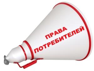 Отдел по защите прав потребителя