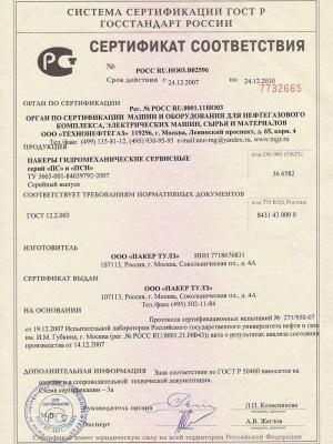 Сертификат качества и сертификат соответствия: в чем разница?