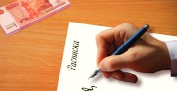 Как правильно написать расписку о возврате денежных средств?