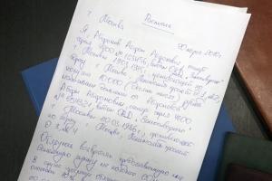 Правило 1. Пишем расписку от руки