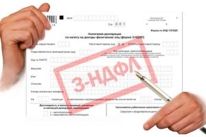 Как заполнить декларацию 3 НДФЛ на вычет за обучение, скачав программу с декларацией?
