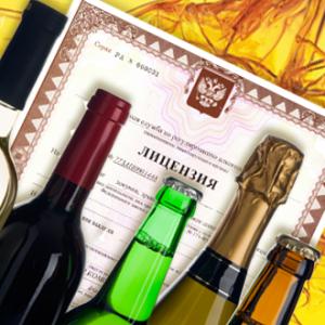 Документы для законной реализации спиртных напитков