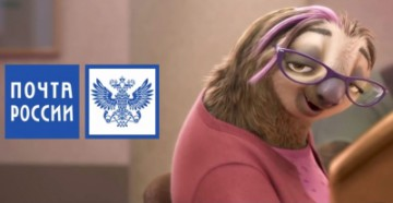 Куда и как пожаловаться на Почту России?