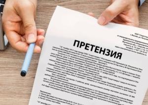 Как правильно написать заявление застройщику по гарантии?