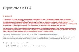 Как подать жалобу в РСА на страховую компанию в электронном виде?