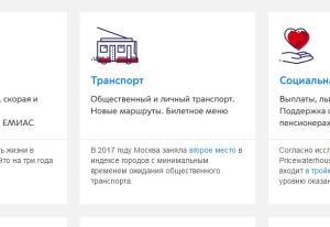 Как оплатить парковку в Москве с банковской карты?