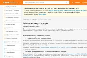 Инструкция, как отменить заказ в ДНС через интернет