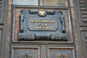 Кассация в ВС РФ