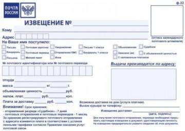 Как заполнять извещение Почты России?