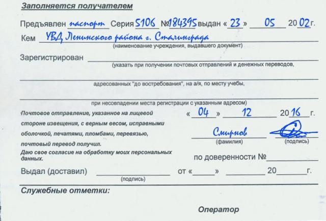 Правила заполнения извещения Почты России