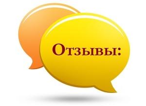 Отзывы о работе службы поддержки сайта