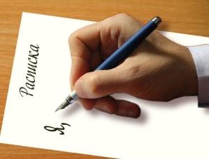 Расписка об отсутствии претензий за причинение вреда здоровью