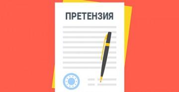 Как составить претензию по договору оказания услуг?